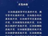 郑州区块链交易所开发互助系统开发公司