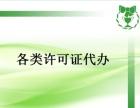 广州各区公司注册,代理记账,工商变更注销 进出口权