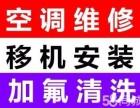 李沧区湘潭路专业空调维修空调加氟