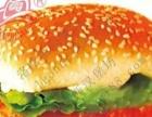 0元加盟洛哈斯汉堡坊免费学习技加盟 快餐
