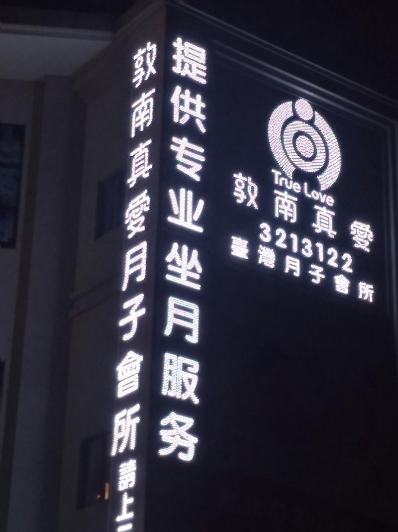 台湾敦南真爱月子会所江门馆