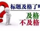 百度推出清风算法佳星富海seo网站标题写法重要提醒