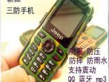 新款正品三防老人手机厂家直销超长待机男女必备手机防震防尘