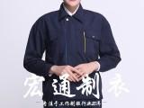 宏通服饰工装HT1103全工艺涤棉厚珠帆藏蓝配红领链款工作服