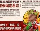 郑州莫瑞卡时尚主题餐吧加盟费至少需要多少钱