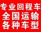 九龙坡区的回程车/返空车/顺路货车