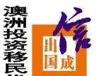 澳大利亚投资移民代办澳洲信成专业办理北京实体公司