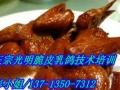 深圳正宗光明农场乳鸽培训,学光明红烧乳鸽技术多少钱