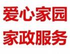 武汉育婴师公司专业家政公司 品质服务