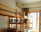 【亮剑公寓】床位,单间,套房,精装,简装,长租,短租,日