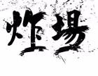 七彩云南第一城流行舞蹈编排/呈贡街舞编舞/大型商演