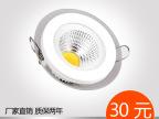 新LED面板灯超薄COB筒灯COB玻璃面板灯LED筒灯5w/10w/15w厂家直
