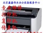 望京soho硒鼓上门加粉 打印机 复印机上门保养