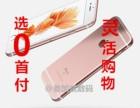 0首付分期付款买苹果X,0元畅享爱机!
