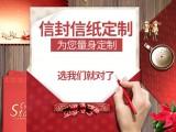 上海信封印刷5号7号9号信封发票专用信封双胶纸牛皮纸信封订制
