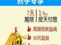 中储贷 中储贷加盟招商