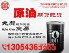 衡水国内正规原油期货配资期货配资代理期货开户,手续费全网超低
