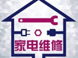 大同广灵检修维修日立空调维修中心