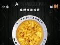 乐时榴恋披萨加盟 西餐 投资金额 1-5万元