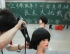 零基础打造职业美发师全科100天的学习改变一生的命运