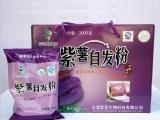 紫薯粉 紫薯自发粉 加工批发 面点 烘培原料 DIY 食品 工厂