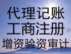 珠海公司注册,澳门公司注册,珠海财务代理,珠海一般纳税人