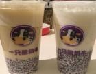 奶茶店榜 一口酸奶牛加盟 特色冷饮加盟店10大品牌