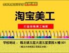 永嘉瓯北淘宝天猫网店PS美工图片图像设计技术培训