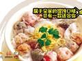 圣禾馄饨 无需大厨,快速出餐,一次加盟收益终生