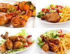 武威西式快餐加盟店 免费学习技术