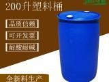 山東新佳200升單環桶200L塑料桶生產廠家