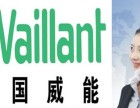 上海威能壁挂炉维修各点 黄浦区售后服务专线 电话多少