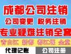 成都青白江公司注销 青白江工商注销 青白江注销流程及费用