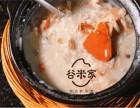 谷米家潮汕砂锅粥加盟 潮汕砂锅粥加盟条件 加盟费用
