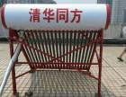 清华同方美的太阳能热水器河南许昌各县市招商加盟