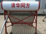 清華同方美的太陽能熱水器河南許昌各縣市招商加盟
