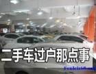 北京汽车过户外迁提档外地落户指标业务咨询