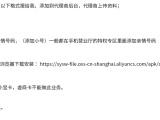 浦东新区APP包月申请条件