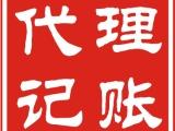 天津武清代理记账公司