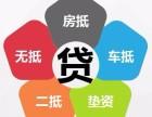 天津房产抵押贷款 就是低息大力度 解决您的资金难题