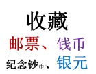重庆长期回收邮票,钱币,纸币,一二三版币,纪念钞币,银元银锭
