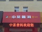 中粮集团旗下品牌中茶普洱登陆东营