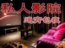 聚影咖私人影院加盟费多少私人情侣影院小型电影院加盟