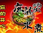 品世餐饮 广东麻辣烫店加盟费龙门煮加盟