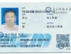 安監局電工證報名去哪里 正規電工證報名地址