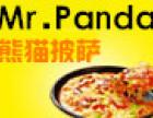 Mr.Panda熊猫披萨加盟