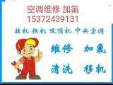 杭州西湖區空調維修
