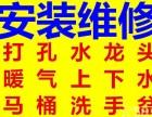 潍坊市修水管水阀-马桶盖-水龙头-维修管道维修马桶