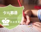 上海杨浦少儿英语辅导班课时费用