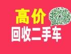 全上海高价收购二手车